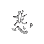 kanashii
