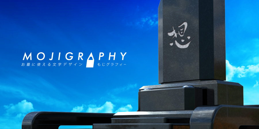 お墓に使える文字デザイン|文字グラフィー
