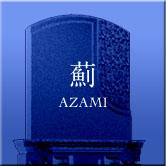 azami/アザミ