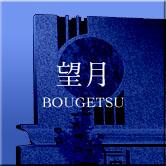 bougetsu/ボウゲツ