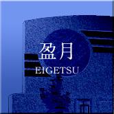 eigetsu/エイゲツ