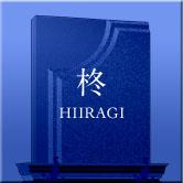 hiiragi/ヒイラギ