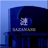sazanami/サザナミ