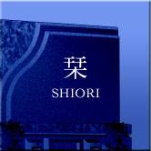 shiori/シオリ