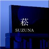 suzuna/スズナ