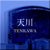 tenkawa/テンカワ